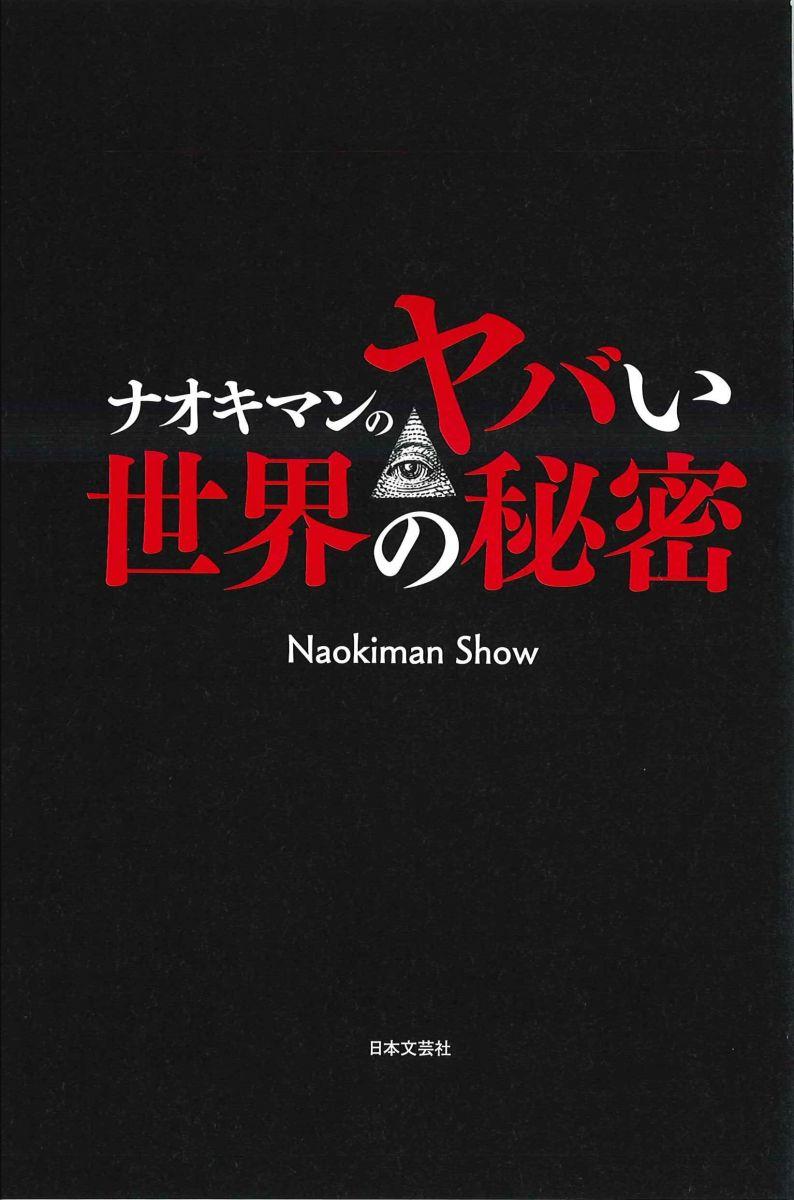 ナオキマン